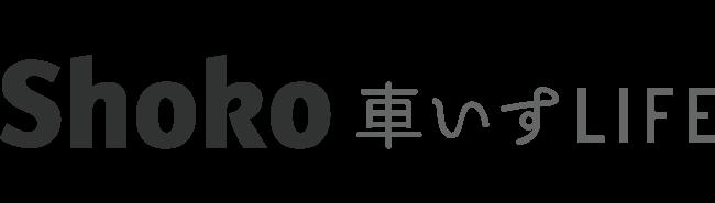 Shoko 車いすLIFE